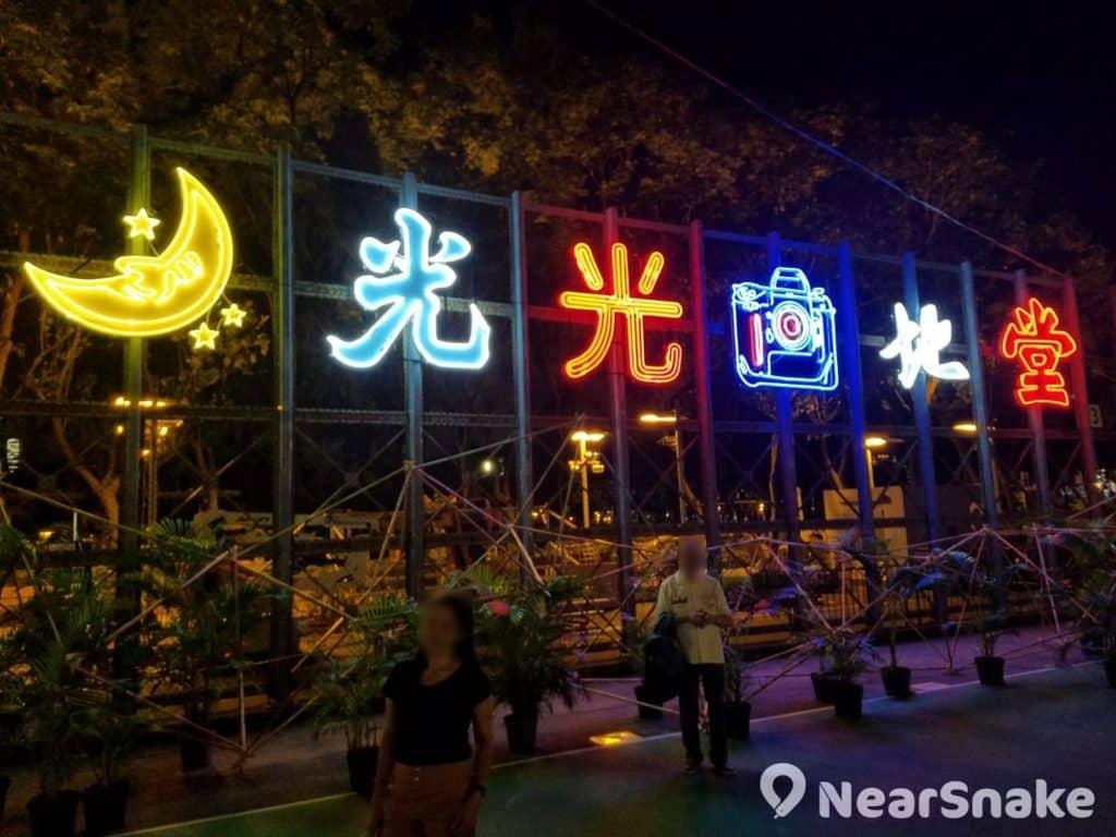 維園中秋綵燈會2018會場上的《霓虹燈謎》,由本土師傅製作出「月光光照地堂」霓虹招牌,當中的燈牌全部為現成燈牌。