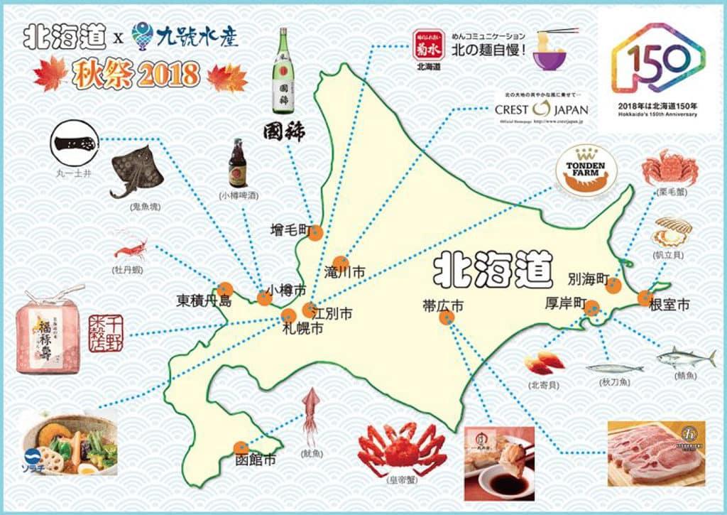 北海道×九號水產「秋祭2018」秋祭搜羅秋收漁農產品,提供約 30 款北海道美食。