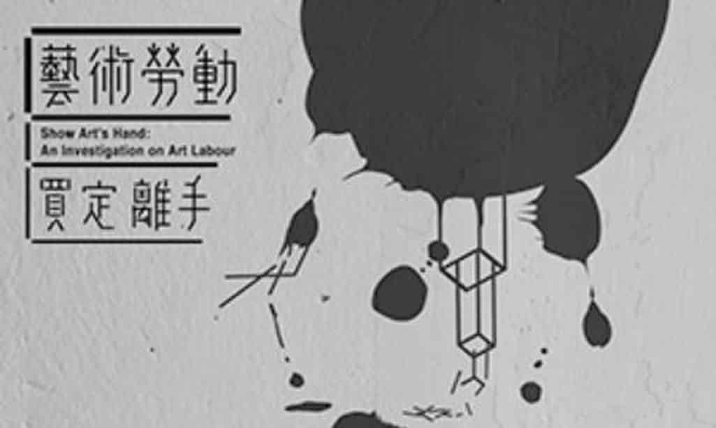 油街實現將於 2018 年 10 月 12 日至 2019 年 1 月 6 日舉辦《火花!藝術勞動‧買定離手》展覽
