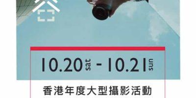 科學園:「香港 · 攝谷」攝影活動2018