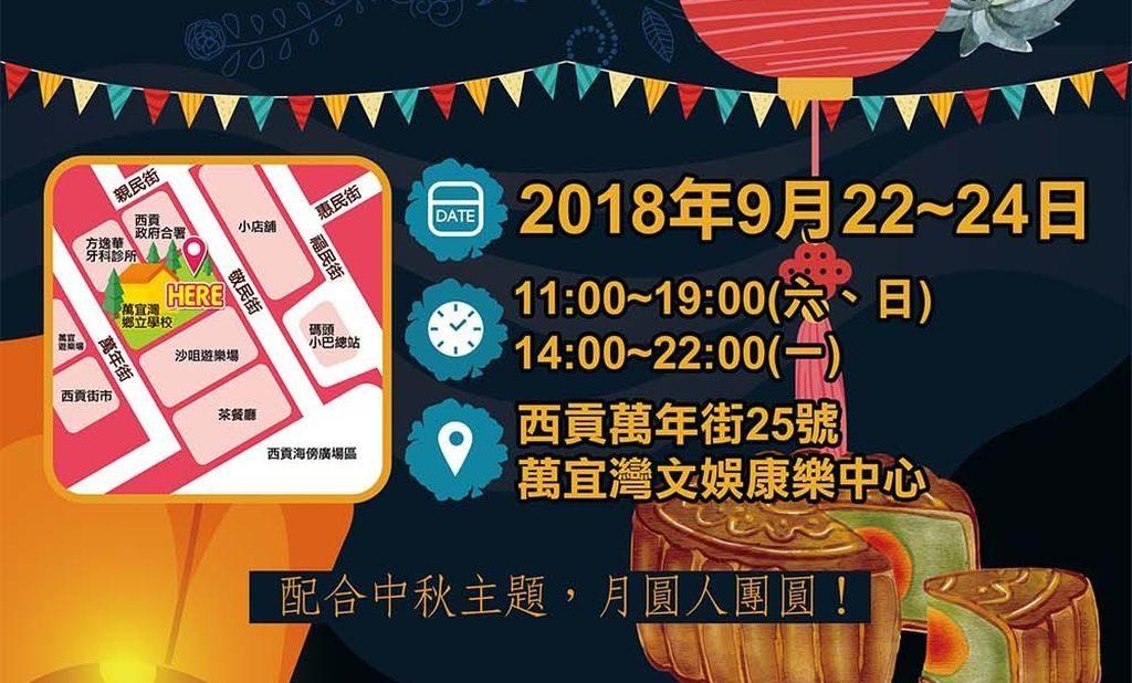 西貢中秋燈謎會將於 2018 年 9 月 22 至 24 日在西貢萬宜灣文娛康樂中心舉行。