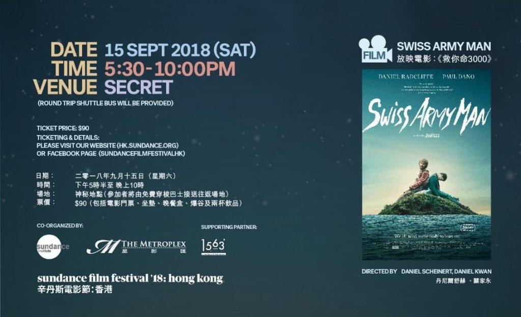 「辛丹斯一夜限定: 星空下夢遊」參加者可在浪漫星空下《救你命 3000》的電影情節,讓觀眾猶如置身於奇幻荒島中。