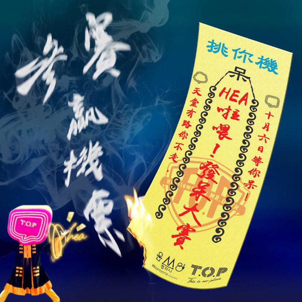 旺角T.O.P:HEAlloween HEA啦喂 新一屆國際發呆比賽移師 T.O.P 舉行,各參加者將以恐怖造型參賽。