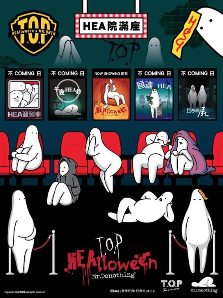 旺角T.O.P:HEAlloween HEA啦喂 韓國人氣卡通人物 Mr.Donothing 將會演繹經典鬼片的角色。