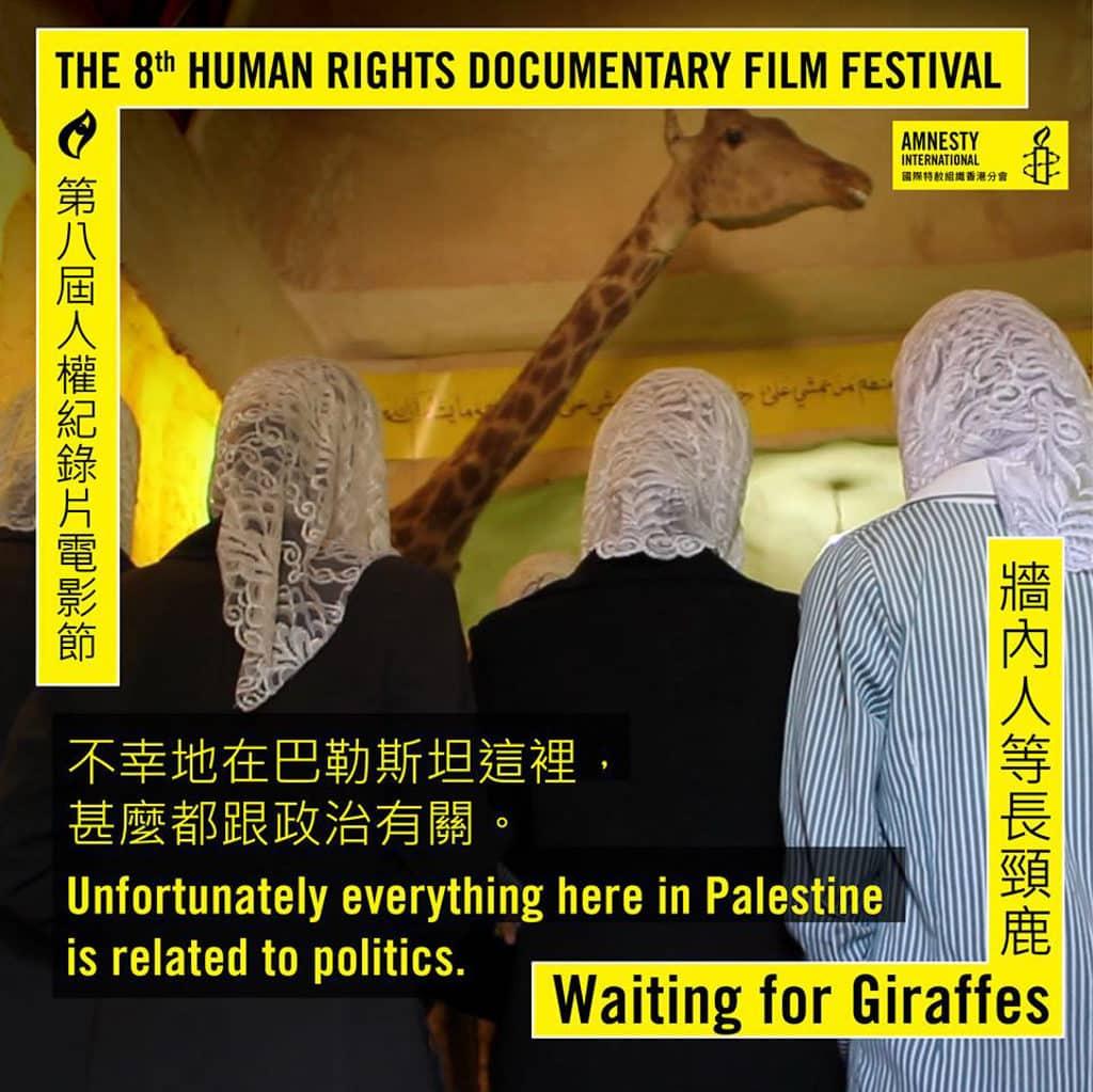 百老匯電影中心:人權紀錄片電影節2018 牆內人等長頸鹿
