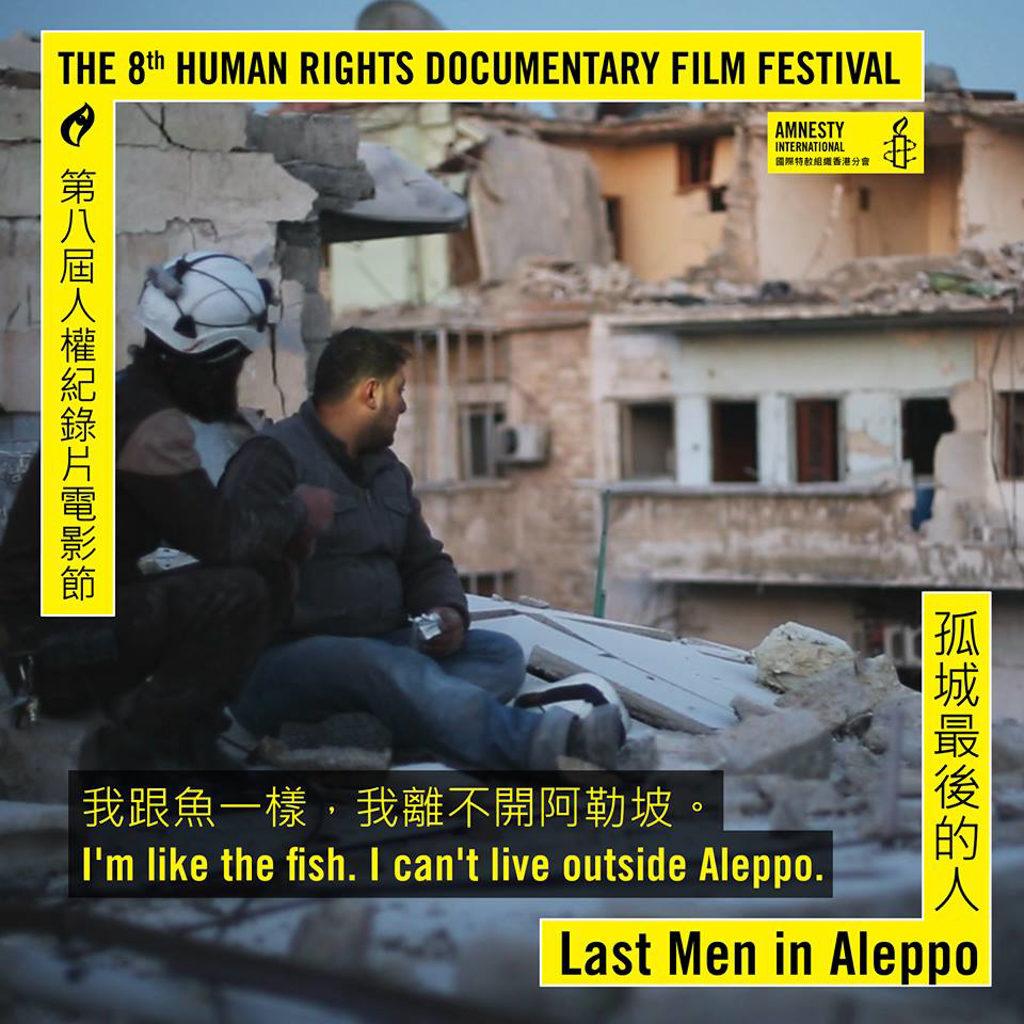 百老匯電影中心:人權紀錄片電影節2018 孤城最後的人