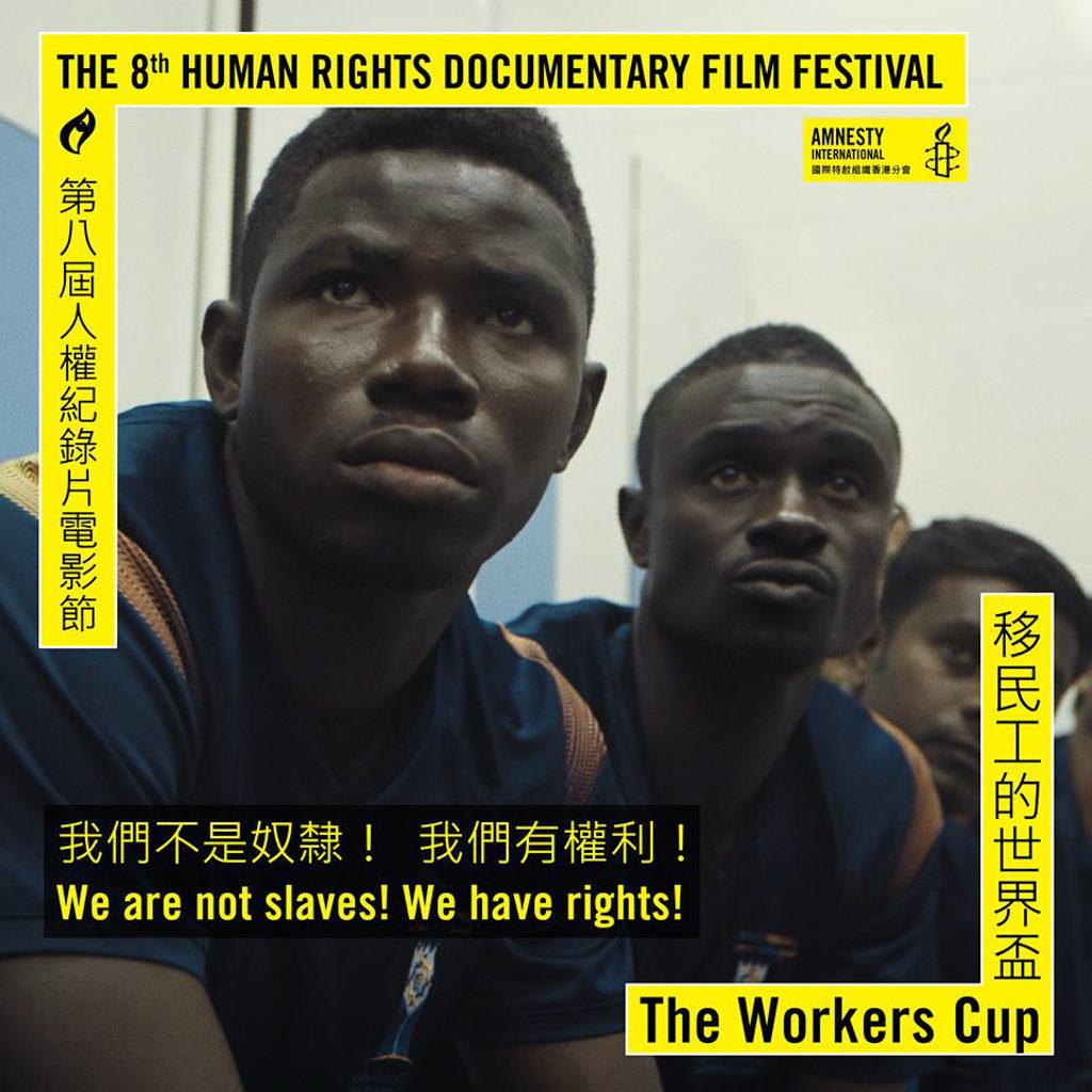 百老匯電影中心:人權紀錄片電影節2018 移民工的世界盃