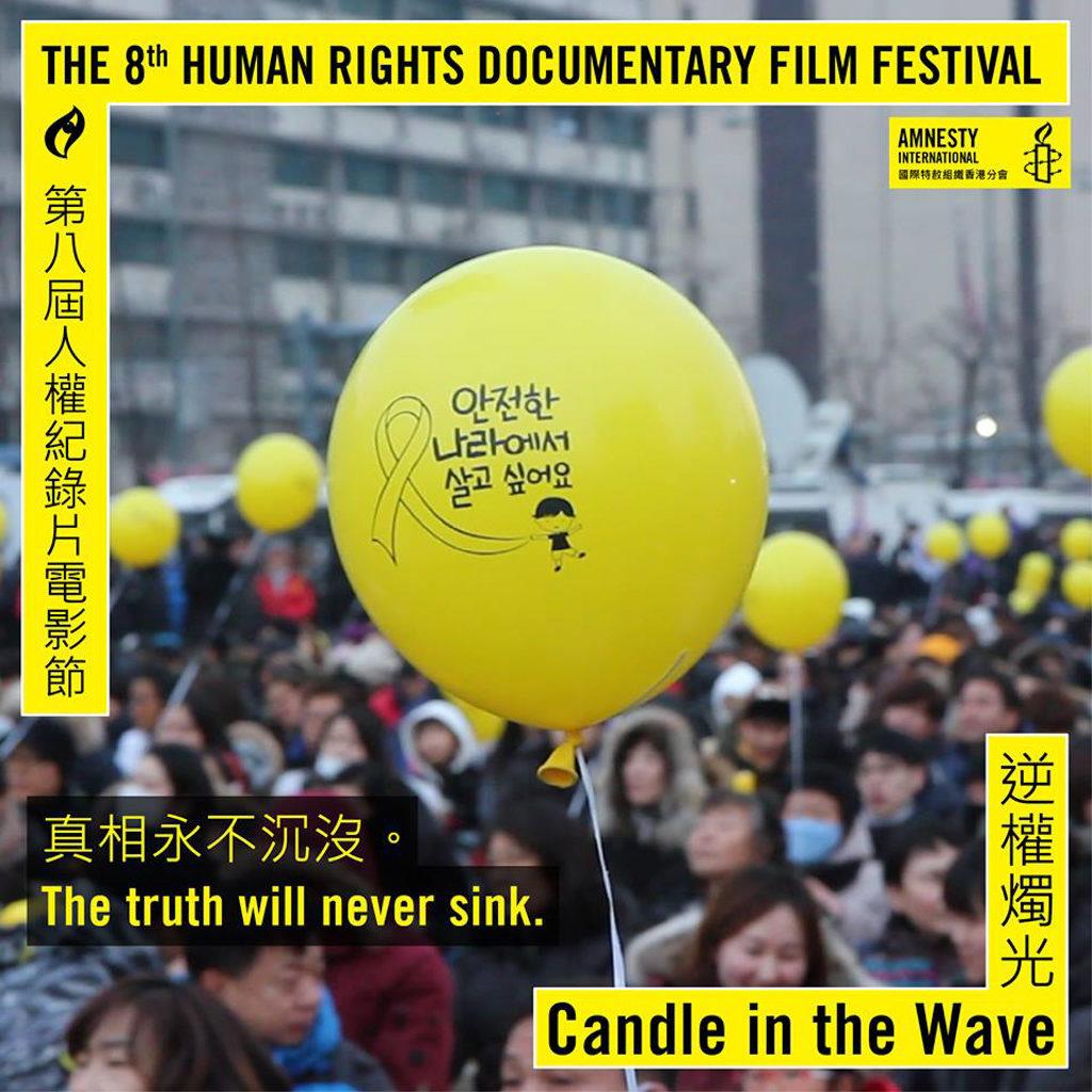 百老匯電影中心:人權紀錄片電影節2018 逆權燭光