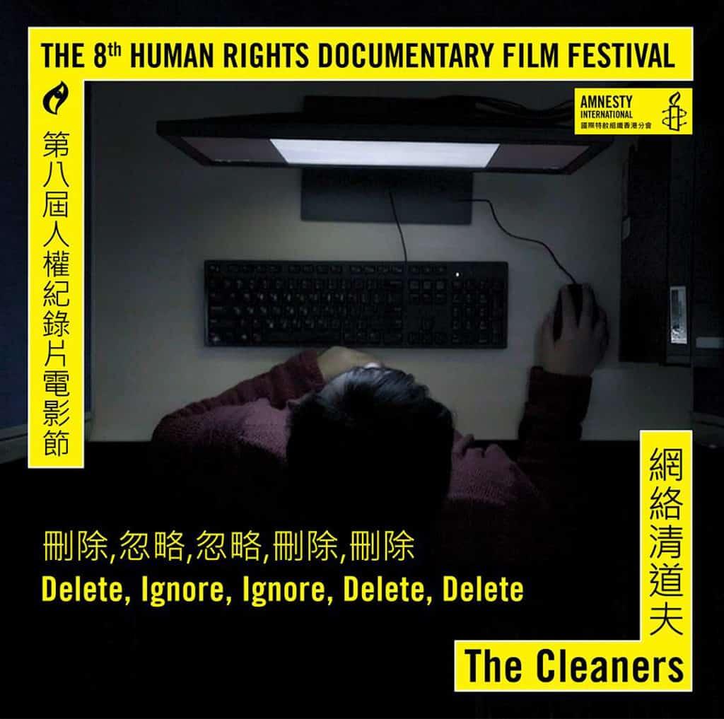 百老匯電影中心:人權紀錄片電影節2018 網絡清道夫
