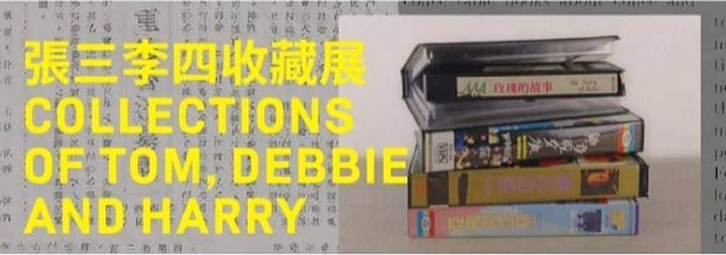 張三李四收藏展邀請到七位本地藝術家與組合參與,展覽不是以懷緬過去為中心,也不是單純展露被收藏的物件,而是重新審視民間收藏現象。