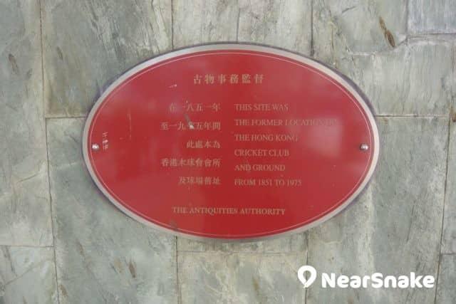 近終審法院大樓的公園出口,可看到古物事務監督掛有的牌扁,證明遮打花園在 1851 年至 1975 年時為香港木球會會所及球場。