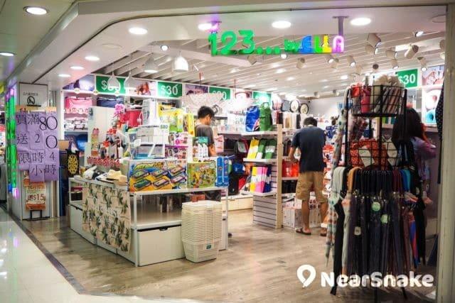 除大型超市外,元朗廣場內還有新潮家品店。