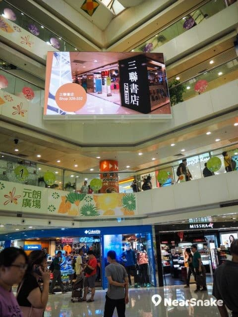 元朗廣場中庭上方裝設了巨型 LED 屏幕,平日播放商店資訊,亦會配合商場活動播放特備影片。