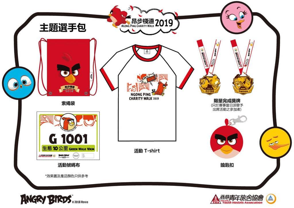 昂步棧道2019x憤怒的小鳥Angry Birds慈善遠足跑山 參加者可獲發特別為活動設計的 Angry Birds 主題選手包。