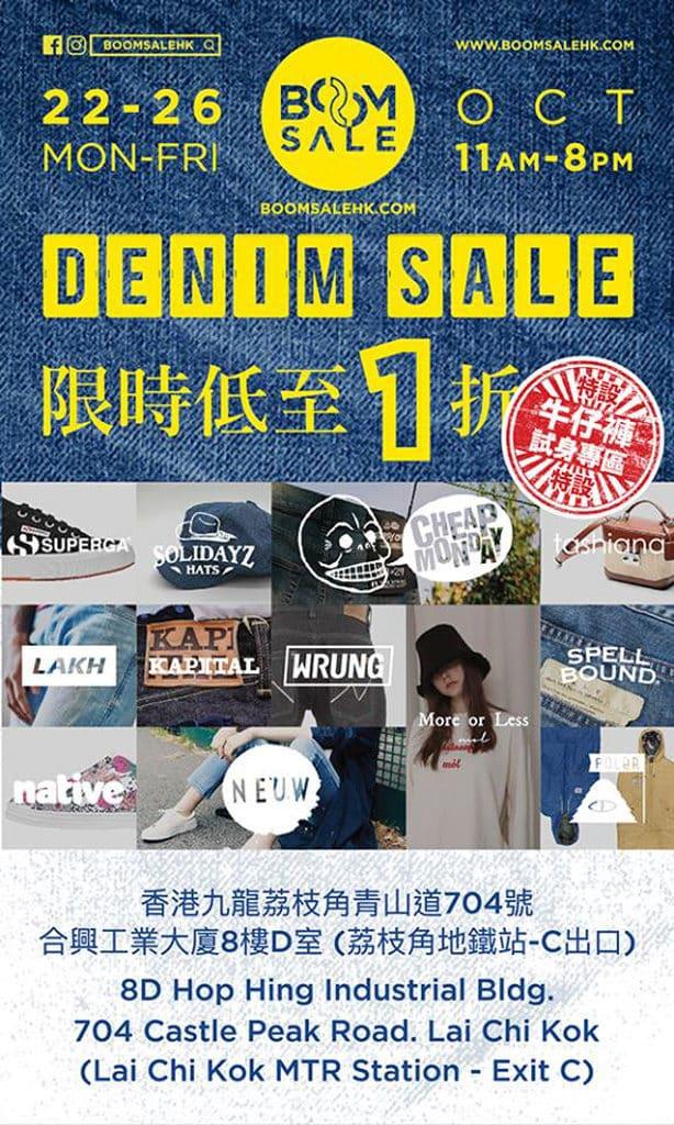荔枝角開倉:Boomsale 牛仔褲Sale 今次開倉除了牛仔褲,還有男女服飾及輕便鞋。