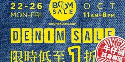 荔枝角開倉:Boomsale 牛仔褲Sale