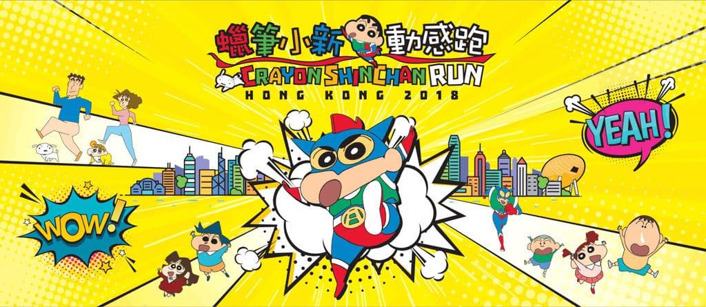 蠟筆小新動感跑HK2018