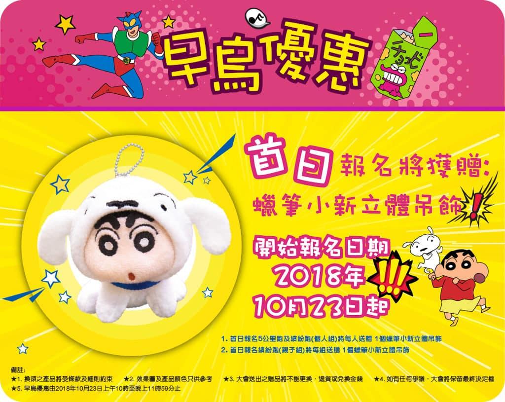 蠟筆小新動感跑HK2018 首日報名可獲限量小新立體吊飾一個。