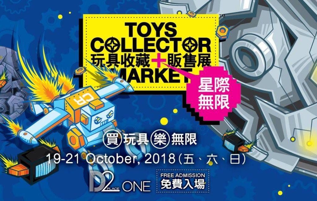 D2 Place:玩具收藏家販售展秋之祭 專題圖片