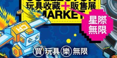 D2 Place:玩具收藏家販售展秋之祭
