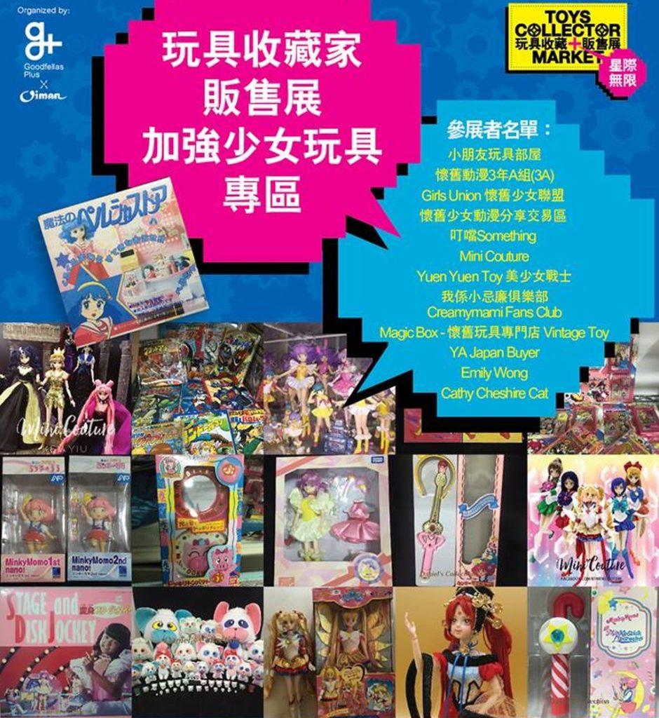 今次「玩具收藏家販售展秋之祭 」的少女玩具專區,不但增加了參與發售玩具的收藏家,更會展出多款絕版、懷舊及富特色的少女玩具。