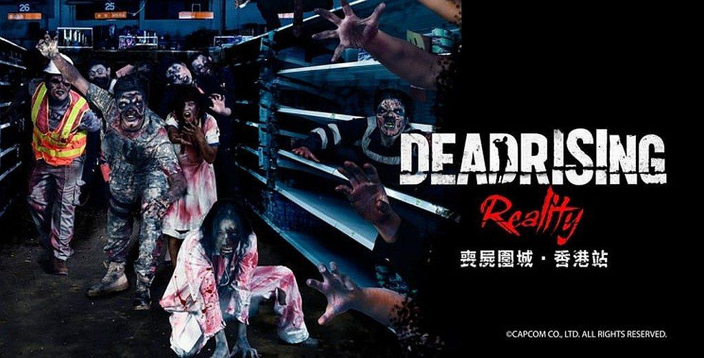 荃灣海濱廣場Dead Rising 專題圖片