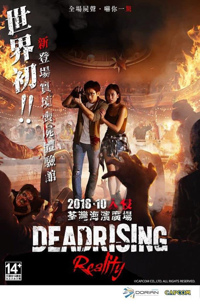 Dead Rising:Reality喪屍圍城·香港站 玩家需在喪屍重重包圍下,奮力完成任務。