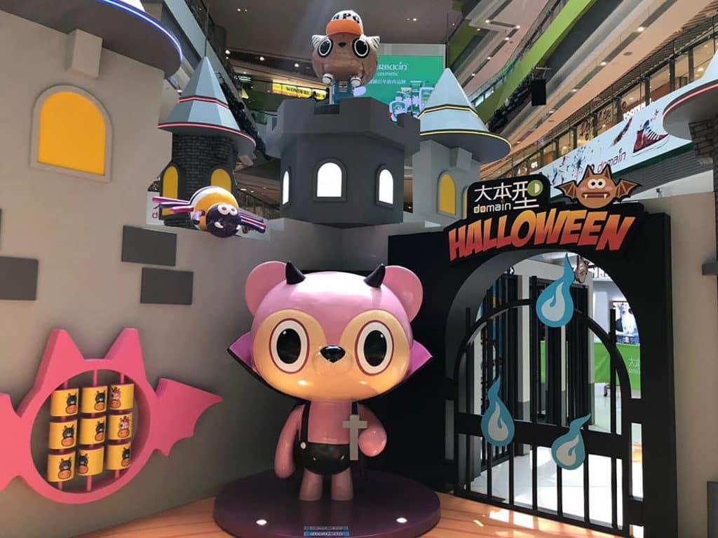 大本型Domain:Halloween嘩鬼遊樂園