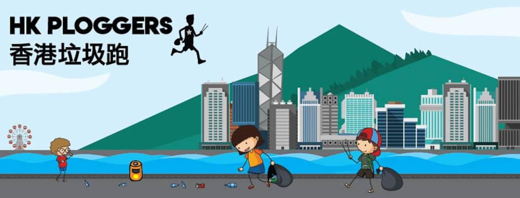 HK Ploggers香港垃圾跑 新興健身活動 Plogging 由瑞典吹來香港。