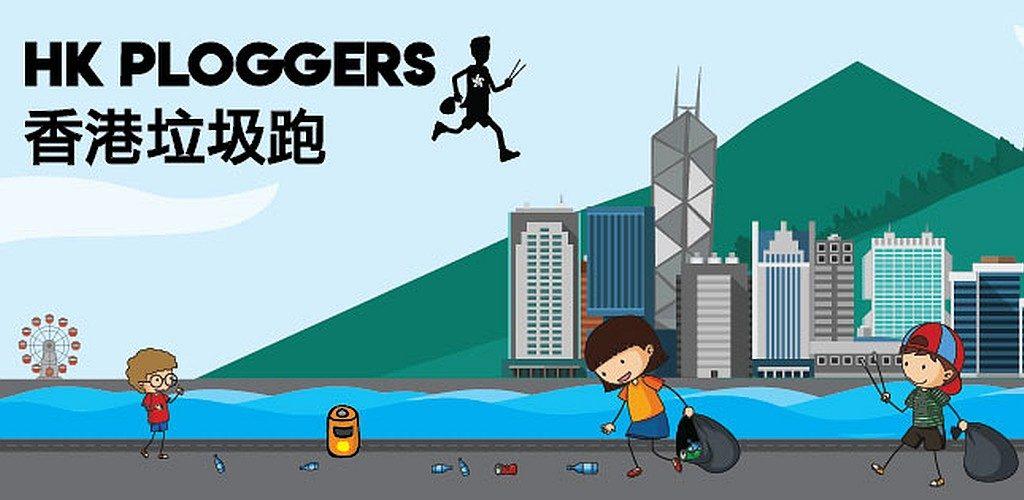 HK Ploggers 香港垃圾跑 專題圖片