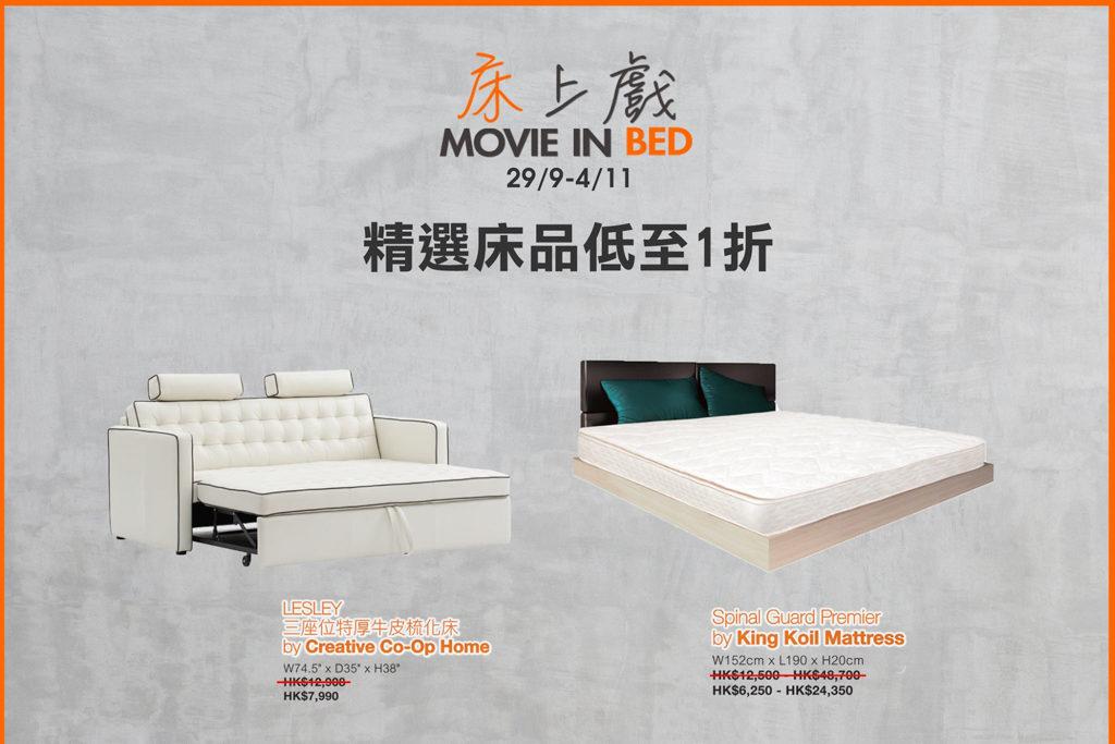 HomeSquare沙田:床上戲Movie in Bed 活動期間場內床品低至 1 折發售。