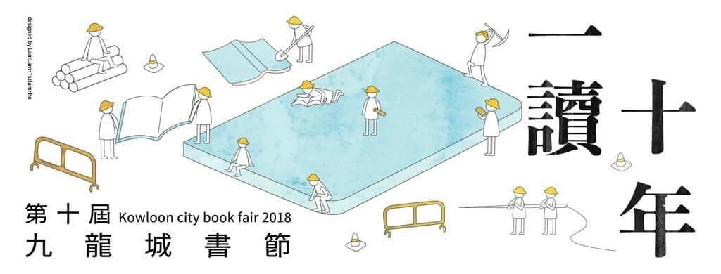 九龍城書節 2018十週年,除了創意地攤外,今年更會於創意大道增添創意書攤,為書節營造不一樣的氣氛。
