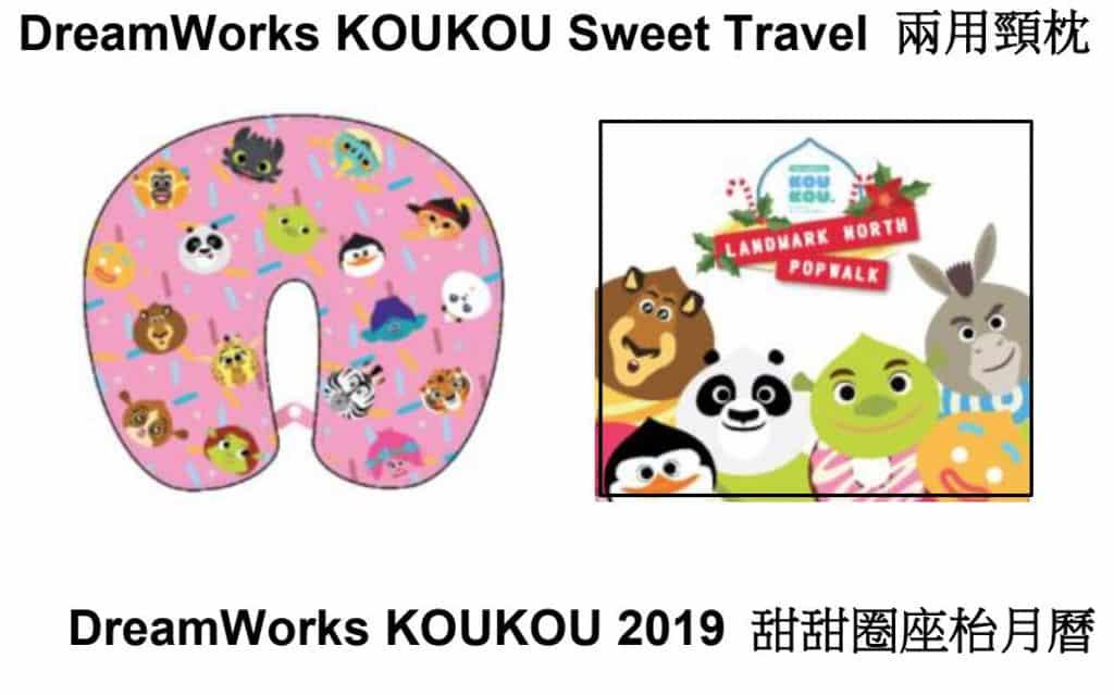 上水廣場:DreamWorks KOUKOU聖誕甜品夢工場 兩用旅行頸枕及包子造型月曆。