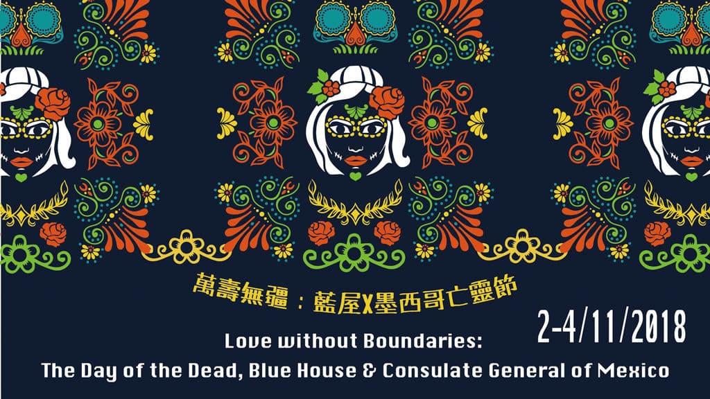 藍屋香港故事館:萬壽無疆:藍屋x墨西哥亡靈節
