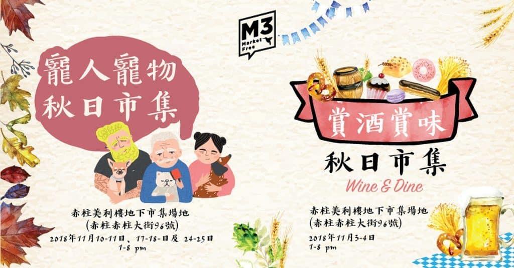 嘗酒嘗味×寵人寵物秋日市集將於 2018 年 11 月連續 4 個週末在赤柱美利樓舉行。