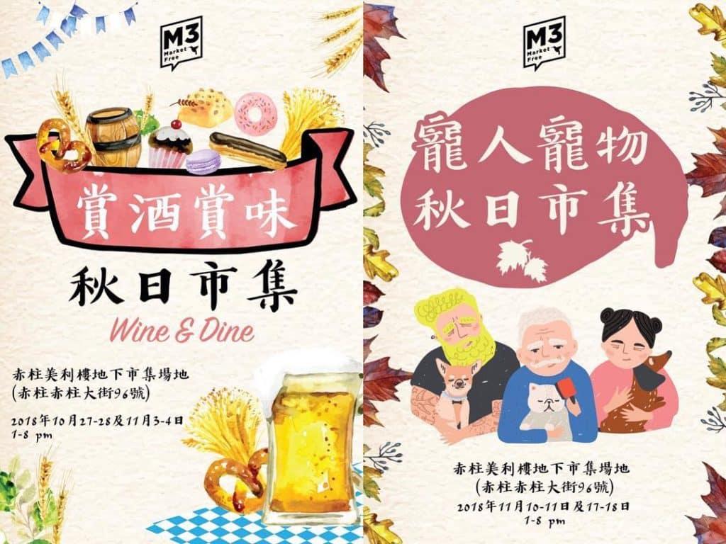 美利樓:嘗酒嘗味×寵人寵物秋日市集 活動圖片