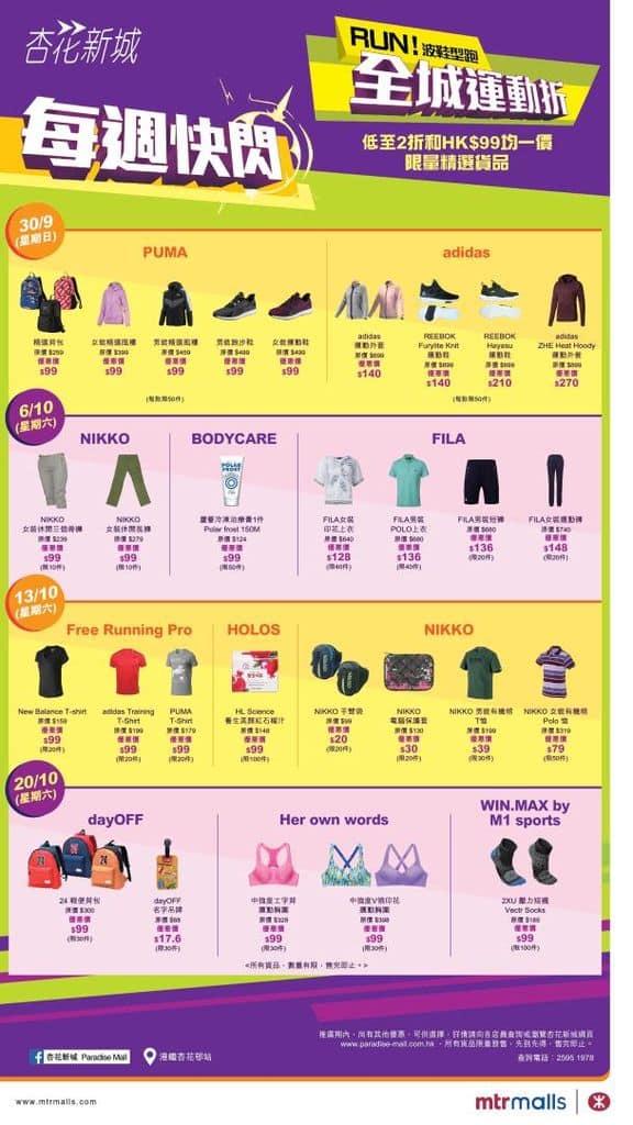 杏花新城全城運動「折」連續四星期設有每週快閃日,逾千款貨品限量發售,減價低至 2 折或 $99 港元。