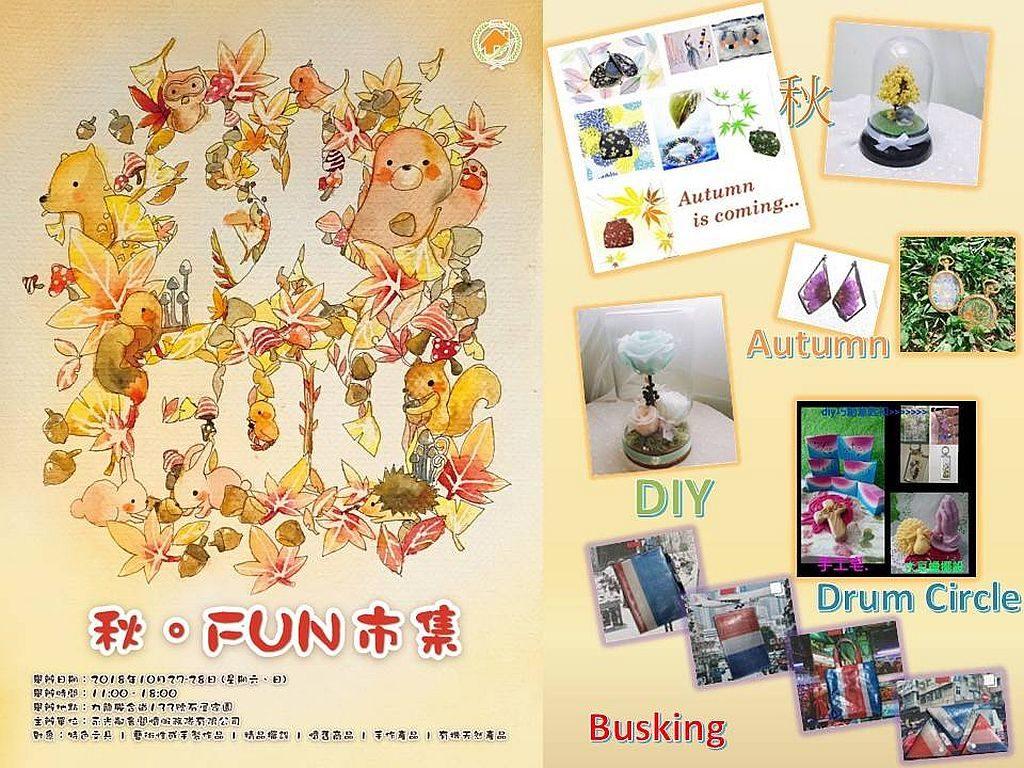秋.Fun 市集將於 2018 年 10 月 27 至 28 日在石屋家園戶外空地及室內活動室舉行。