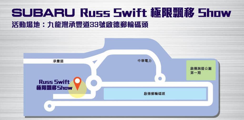 郵輪碼頭:RUSS SWIFT極限飄移SHOW 2018 啟德郵輪碼頭將舉行 7 場飄移特技表演。