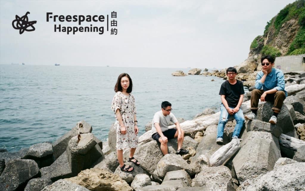 光華新聞文化中心:2018台灣月 《台灣音樂》@自由約
