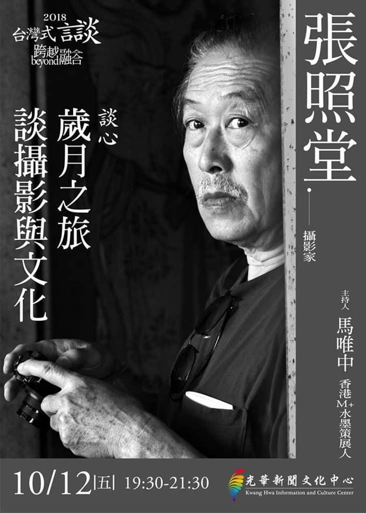 光華新聞文化中心:2018台灣月 《歲月之旅》張照堂攝影展