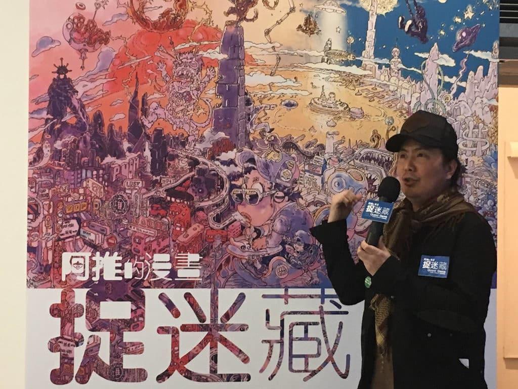 光華新聞文化中心:2018台灣月 阿推的漫畫 — 捉迷藏