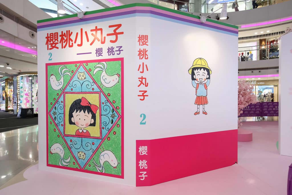 皇室堡:「櫻桃子老師‧感謝您」活動 《櫻桃小丸子》漫畫版的第二冊巨型展板。