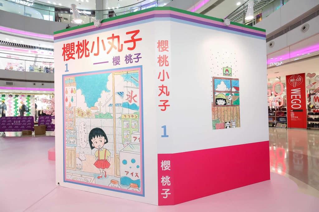 皇室堡:「櫻桃子老師‧感謝您」活動 《櫻桃小丸子》漫畫版的第一冊巨型展板。