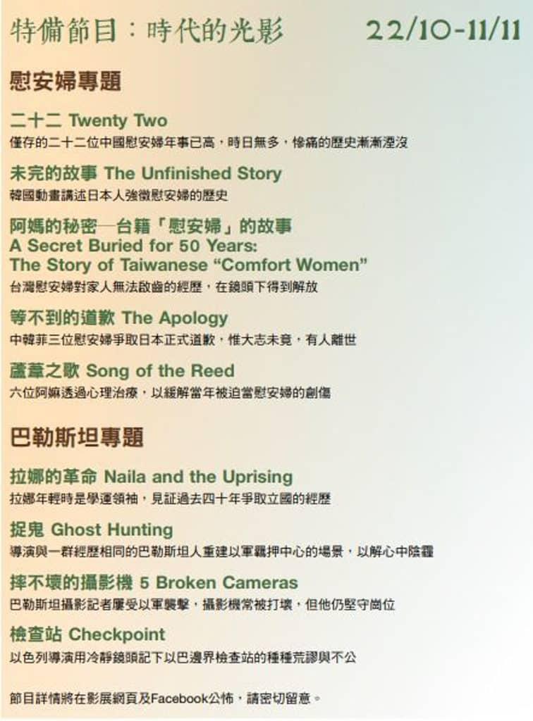 華語紀錄片節2018 華語紀錄片節2018入圍作品名單 特備節目「時代的光影」會選映 5 部以慰安婦為主題和 4 部關於巴勒斯坦人境況的作品。