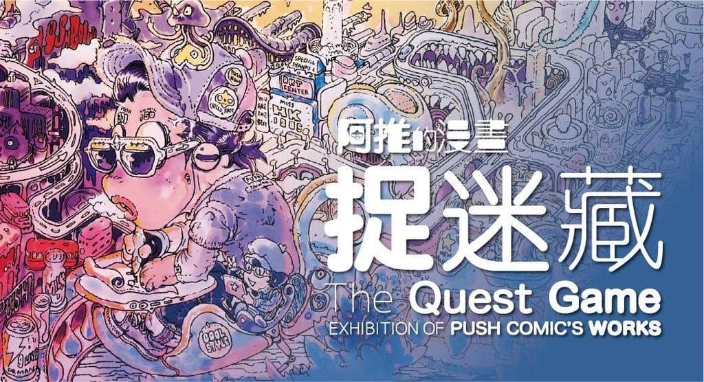 《阿推的漫畫──捉迷藏》是阿推在香港的首次個人展覽,亦是「2018台灣月」的節目之一。
