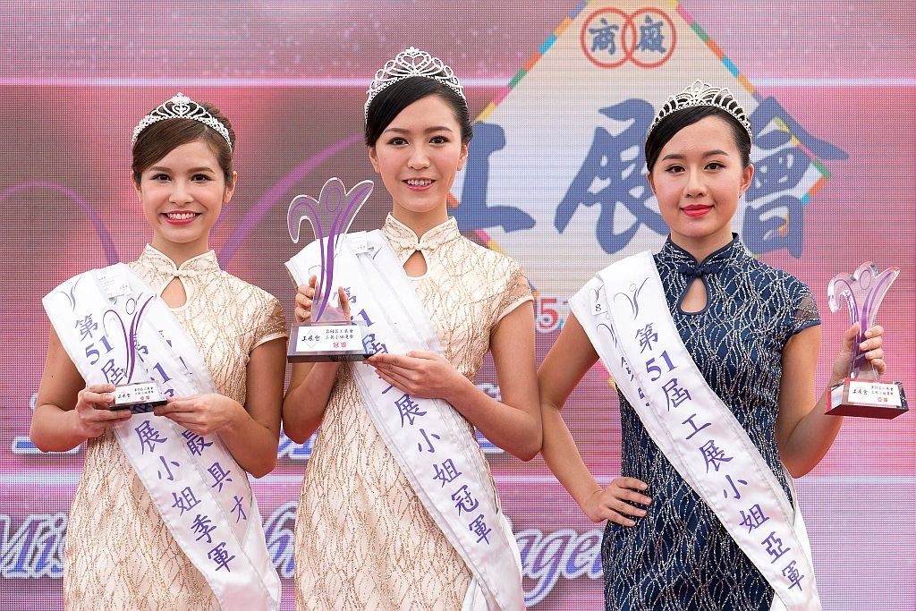 每屆工展會均可讓入場人士票選工展小姐。