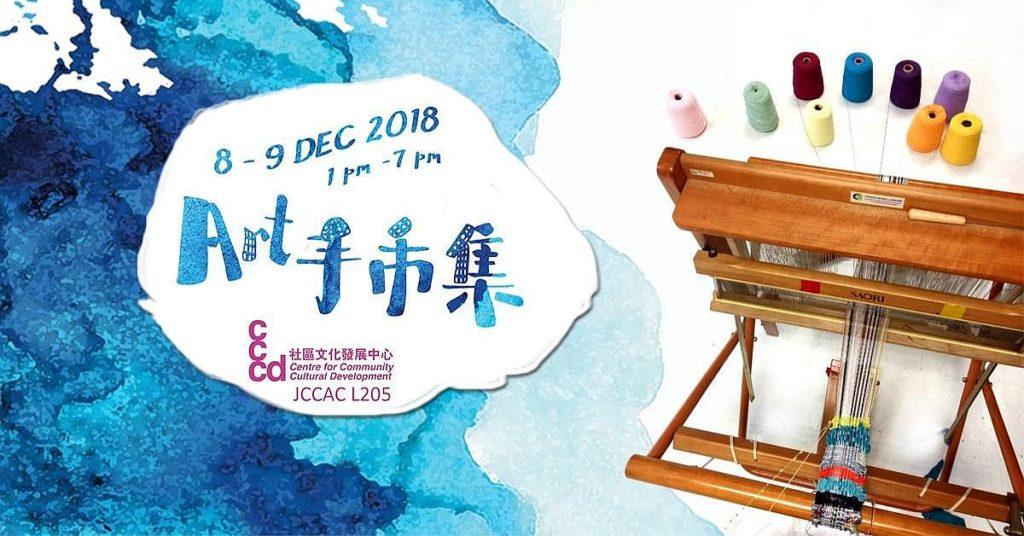 第 11 屆「Art 手市集」將於 2018 年 12 月 8 日 至 9 日在 JCCAC 賽馬會創意藝術中心 L205-208 室舉行。