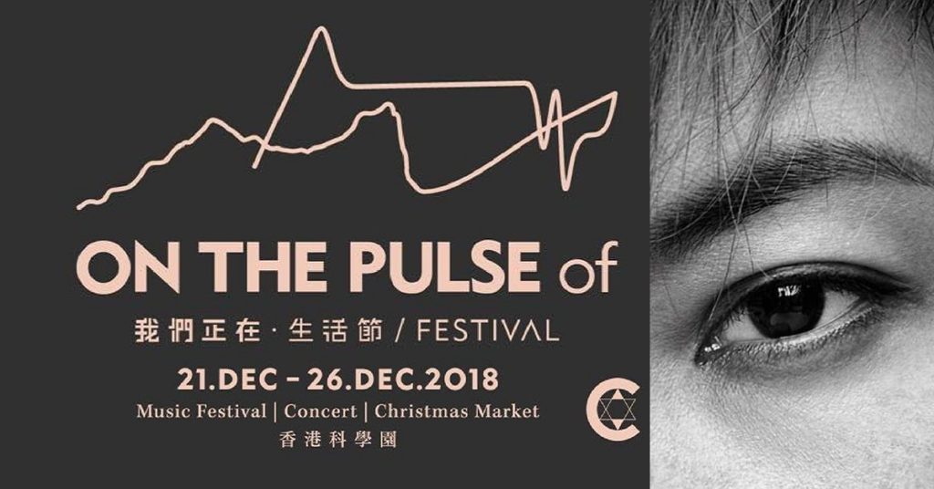 On The Pulse Of 我們正在・生活節 專題圖片