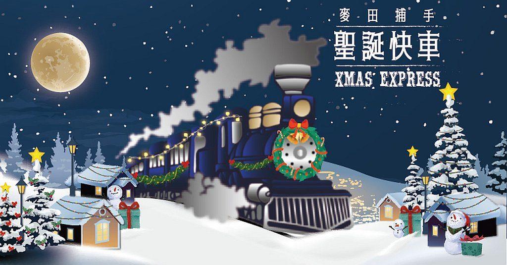 麥田捕手聖誕快車市集將於 2018 年 12 月 22 日至 2019 年 1 月 1 日進駐 D2 Place。